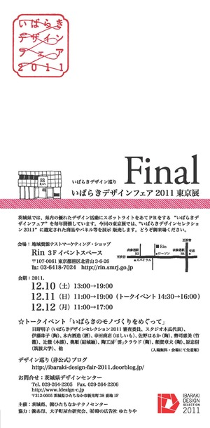 フェア東京展DM