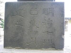 磐井神社狛犬の銘