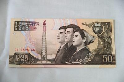 50北朝鮮ウォン紙幣(表)