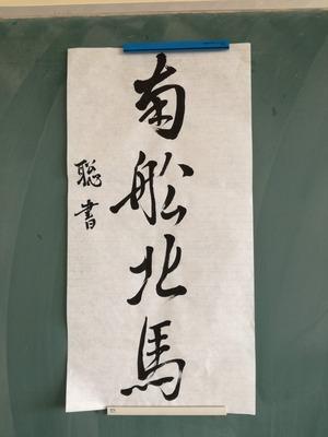 南船北馬(行書バージョン)