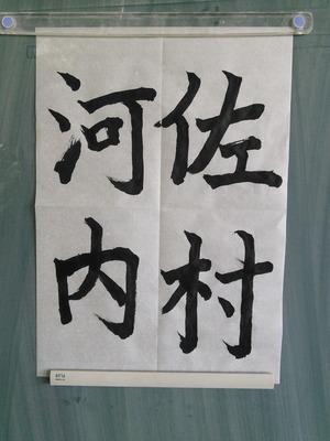 佐村河内(左)
