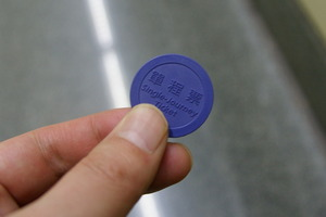 台北MRTのトークン表