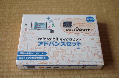 microbit(箱)