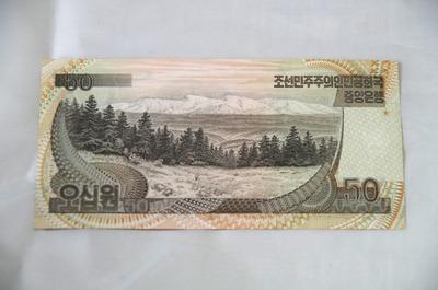 50北朝鮮ウォン紙幣(裏)