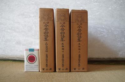 攷証今昔物語集(函)