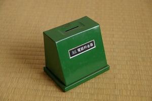 電話料金箱
