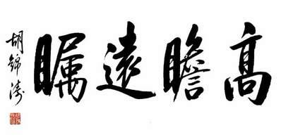 胡錦濤的書法