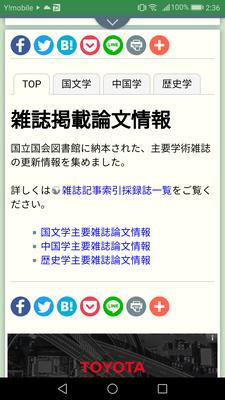 雑誌情報TOP