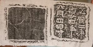 魯孝王刻石(拓本)