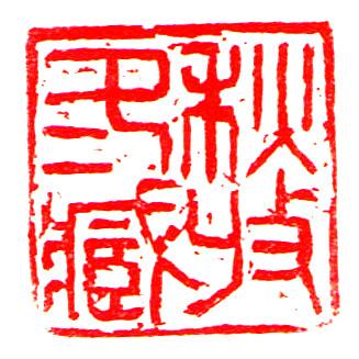秋収冬蔵1st