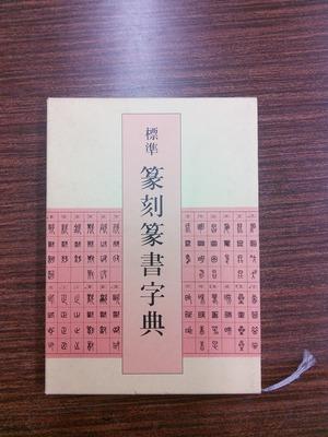 二玄社標準篆刻篆書字典
