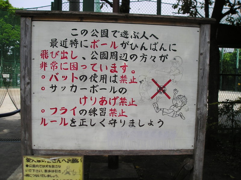 自転車の 自転車 禁止 : 社会】公園の禁止事項が増加 ...