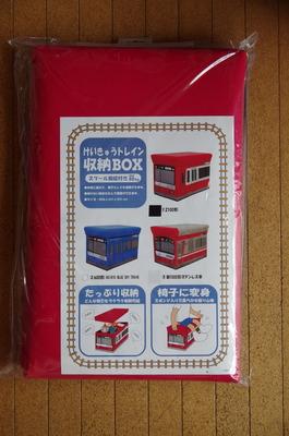 けいきゅうトレイン収納BOX(組立前)