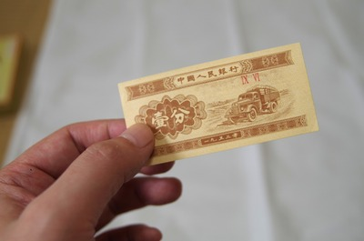 一分紙幣(大きさ)