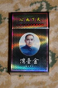 孫文煙草(金台湾)