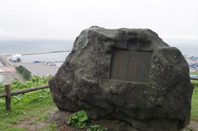 観瀾山公園の石碑