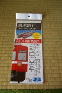 京急ペーパークラフト