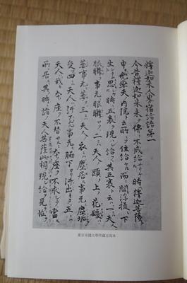 田中本今昔物語集影印