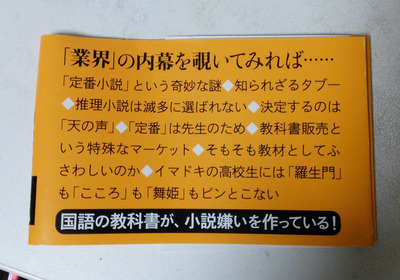 国語教科書の闇(帯)