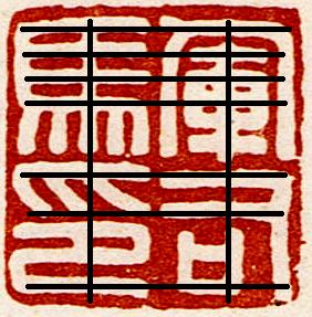 漢印(グリッド付き)