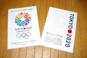 オリンピック招致クリアファイル