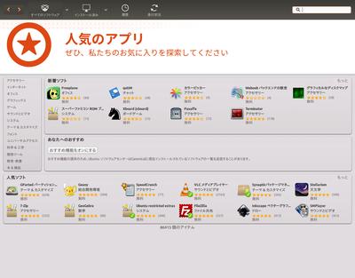 Ubuntuソフトウェアセンター_046