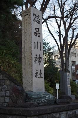 品川神社門柱1