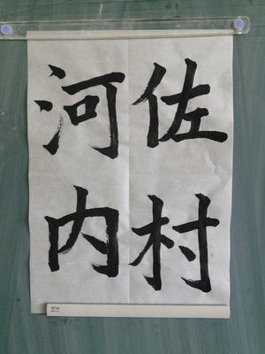 佐村河内(右)