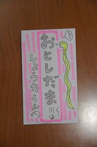 ポチ袋(表)