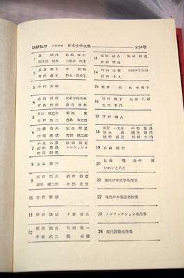 少年少女日本文学全集24巻内容