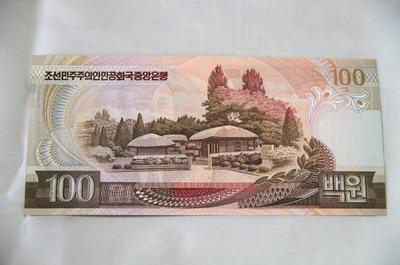 100北朝鮮ウォン紙幣(裏)