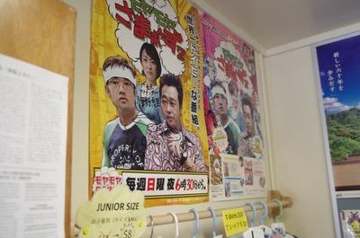 モヤさまポスター