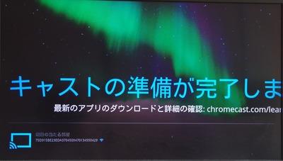 Chromecast設定完了