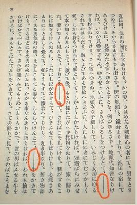 岩波文庫沙石集の伏せ字