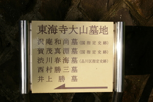 東海寺大山墓地の案内