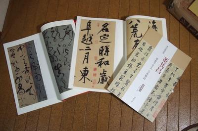 中国書店で買った法帖