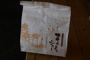 まんようシュー(袋)