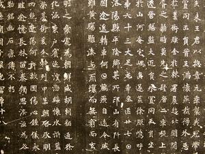 泉男産墓誌銘(1024x768)