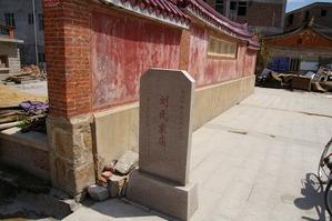 劉氏家廟2