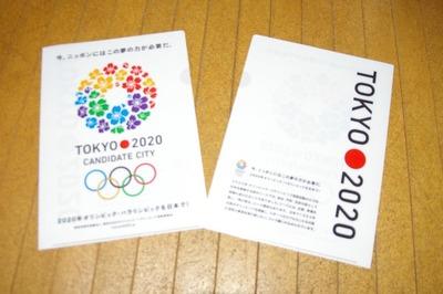 東京オリンピック招致クリアファイル