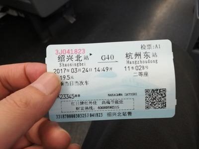 高鉄チケット