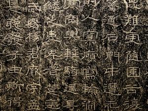 石門頌(1024x768)