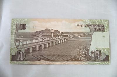 10北朝鮮ウォン紙幣(裏)