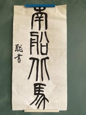 南船北馬(篆書バージョン)