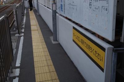 久が原駅(狭いホーム)