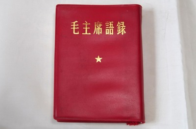 毛主席語録表紙