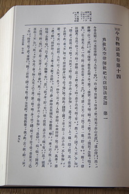 攷証今昔物語集の本文