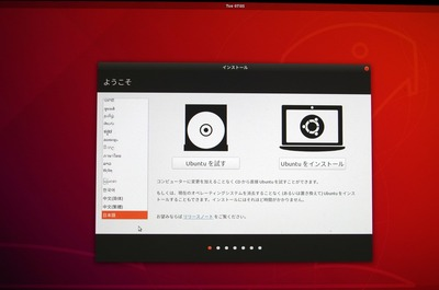 ubuntu起動直後