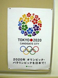 オリンピック招致ポスター