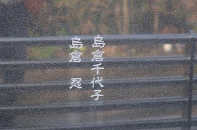島倉千代子墓碑陰
